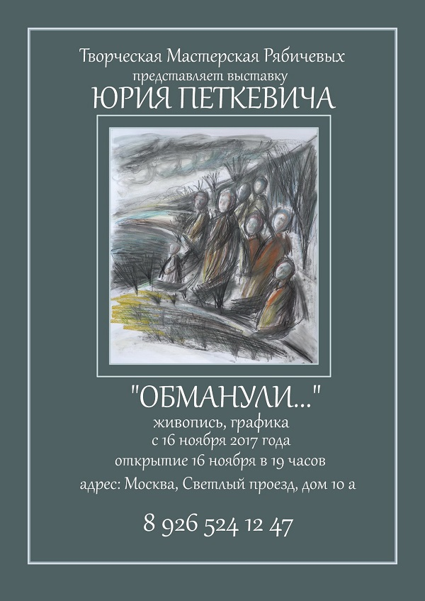Афиша Юрий Петкевич Творческая Мастерская Рябичевых Арт-Релиз.РФ