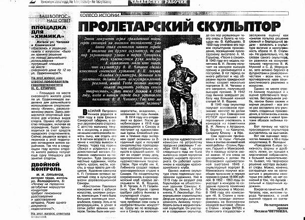 Газета о памятнике Чапаеву Арт-Релиз.РФ