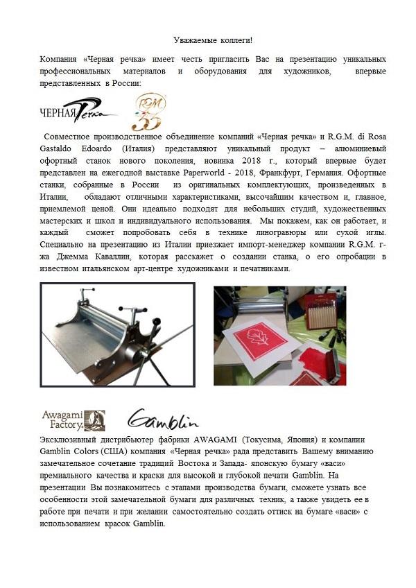 Черная Речка Арт-Релиз.РФ