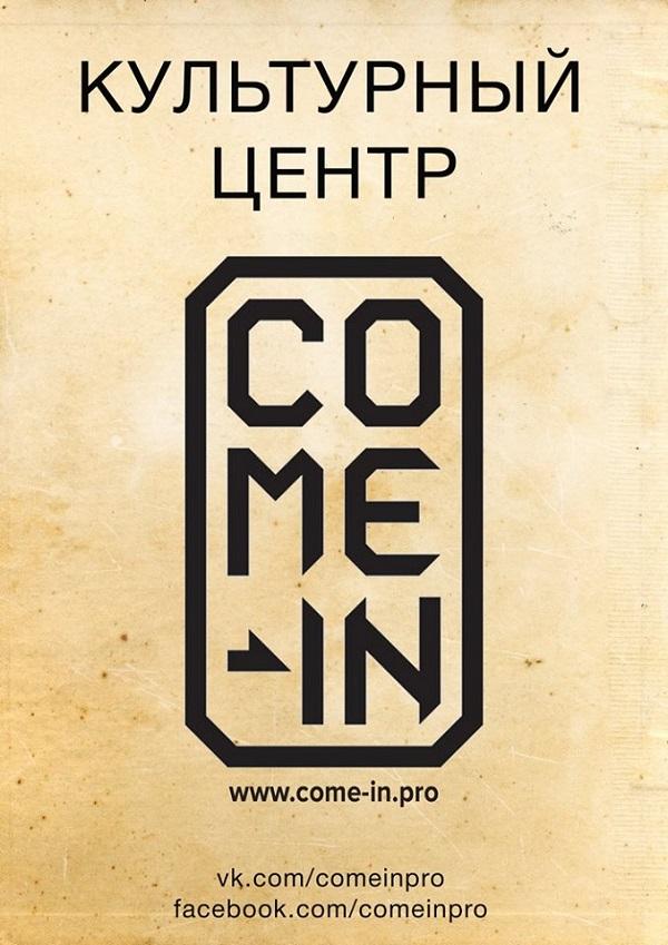 Логотип Come-In на Таганке Арт-Релиз.РФ