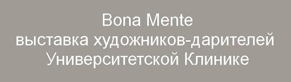Цитата для Арт-Релиз.РФ bona mente...