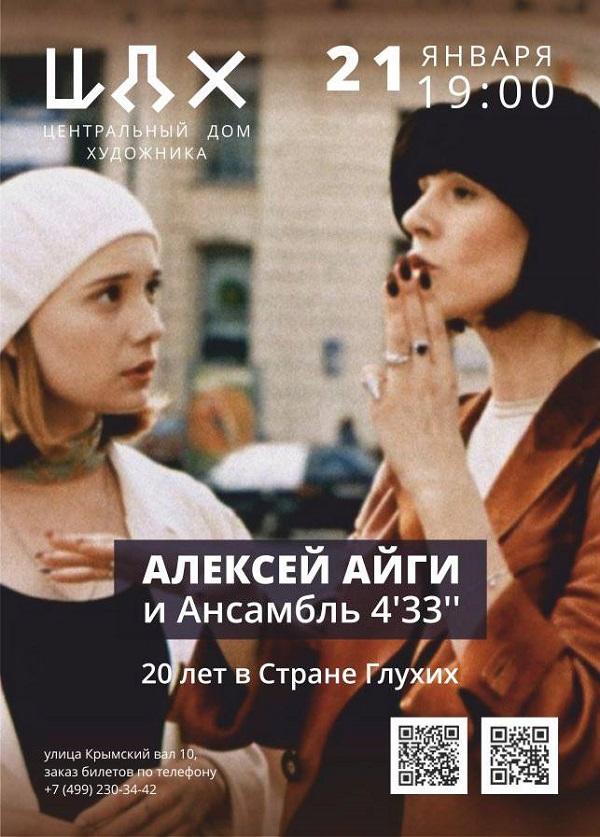 Афиша Алексей Айги.