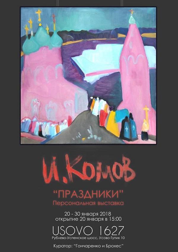 Выставка Праздники Илья Комов