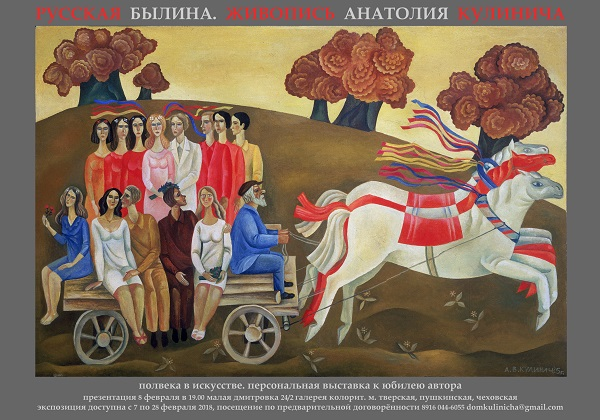 Анатолий Кулинич, афиша Арт-Релиз.РФ