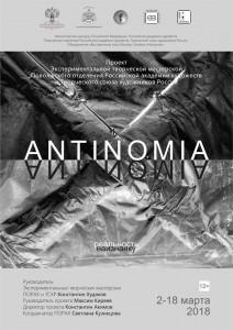Афиша выставки АNTINOMIA/РЕАЛЬНОСТЬ НАИЗНАНКУ в Галерее НАГОРНАЯ