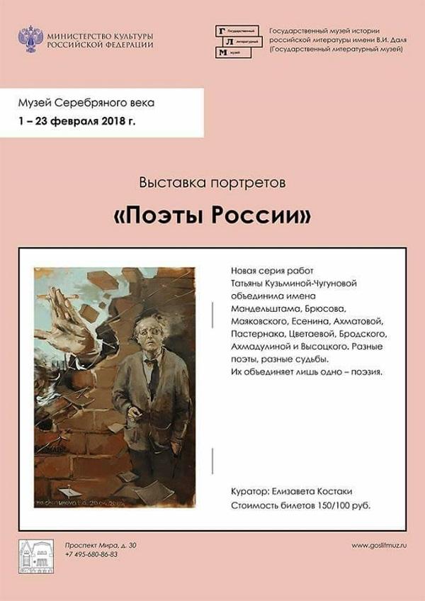 Афиша Татьяна Кузьмина-Чугунова Арт-Релиз.РФ