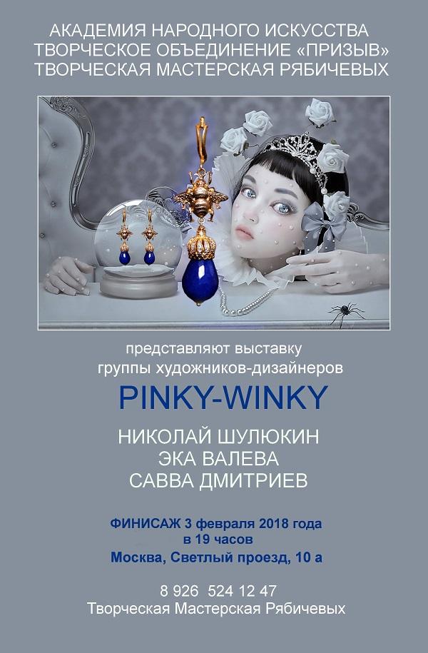 Винтаж. Украшения Pinki-Winki   афиша..финисаж Арт-Релиз.РФ