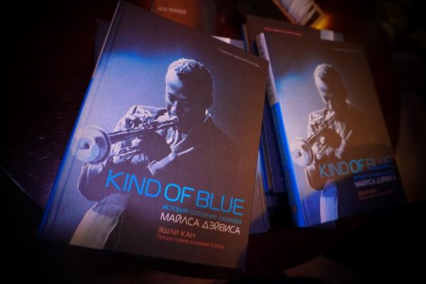 Автор перевода этой и других книг об истории джаза Михаил Сапожников Книга Эшли Кана «Kind of Blue. История создания шедевра Майлса Дэйвиса» (Ashley Kahn. Kind of Blue: The Making of the Miles Davis Masterpiece)