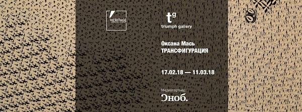 Оксана Мась Галерея Триумф АРт-Релиз.РФ