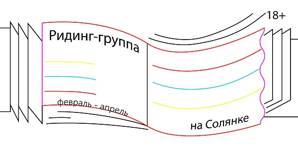 Ридинг группа Галерея На Солянке Арт-Релиз.РФ