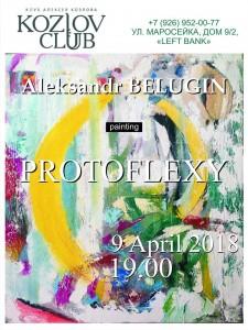 Александр Белугин  представит свой проект Протофлексы в рамках программы Михаила Сапожникова  TRANE ZEN ART