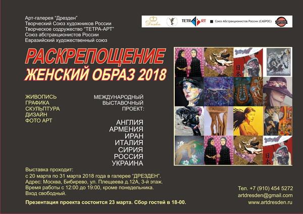 Афиша Раскрепощение Галерея Дрезден Арт-Релиз.РФ