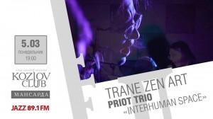 Priot Trio выступят в этот понедельник  5 марта 2018 года в Мансарде Клуба Алексея Козлова в проекте Михаила Сапожникова  TRANE ZEN ART