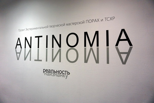Реальность наизнанку афиша Арт-Релиз.РФ