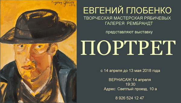 Евгений Глобенко автопортрет Афиша Галерея Рембрандт Арт-Релиз.РФ