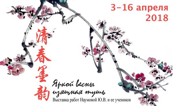 Юлия Наумова, Китайский культурный центр, фото 3 Арт-Релиз.РФ