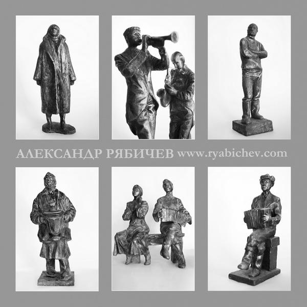 Александр Рябичев скульптуры литье из бронзы Творческая Мастерская Рябичевых