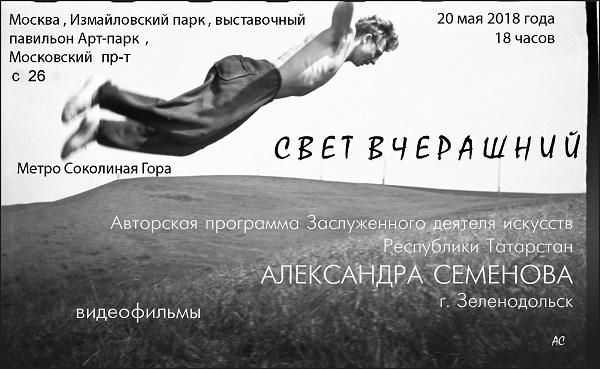 Александр Семенов Афиша Арт-Релиз.РФ