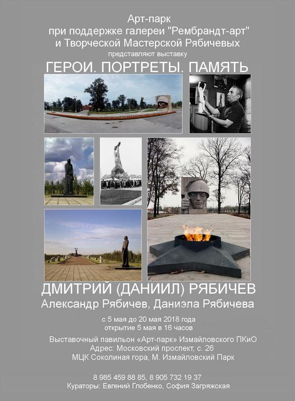 Дмитрий Рябичев памятники воинам-победителям. Афиша Арт-Релиз.РФ