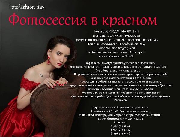 Людмила Ятчени в красном фото София Загряжская Арт-Релиз.РФ