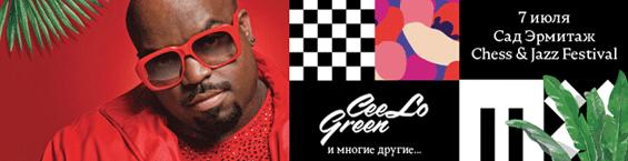 Jazz Джаз и шахматы в Саду Эрмитаж