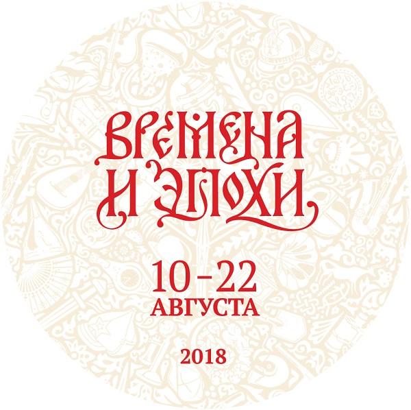 Времена и эпохи Арт-Релиз.РФ