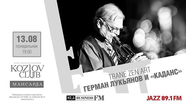 Герман Лукьянов и Каданс Арт-Релиз.РФ