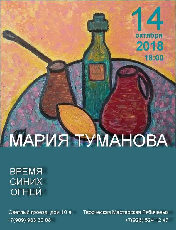 Натюрморт Мария Туманова Афиша Выставка Время синих огней... Арт-Релиз.РФ