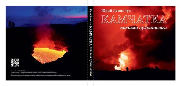 Камчатка глазами вулканолога обложка Арт-Релиз.РФ
