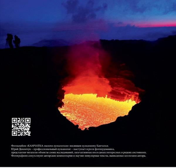 Камчатка глазами вулканолога обложка.Арт-Релиз.РФ