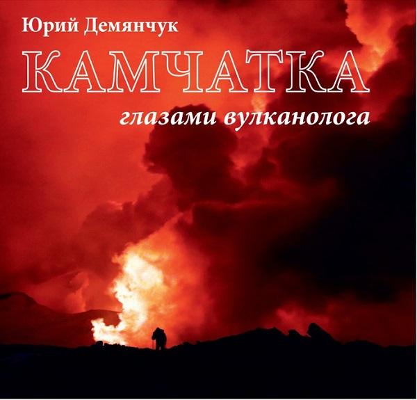 Камчатка глазами вулканолога обложка..Арт-Релиз.РФ