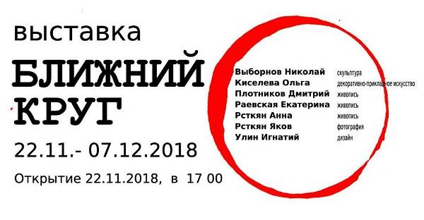 Афиша выставки Ближний круг  Арт-Релиз.РФ