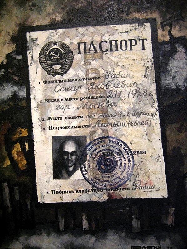 Оскар Рабин  «Паспорт» 1972 г.   Музей Майоля, Париж  Фото: Фонд Дины Верни