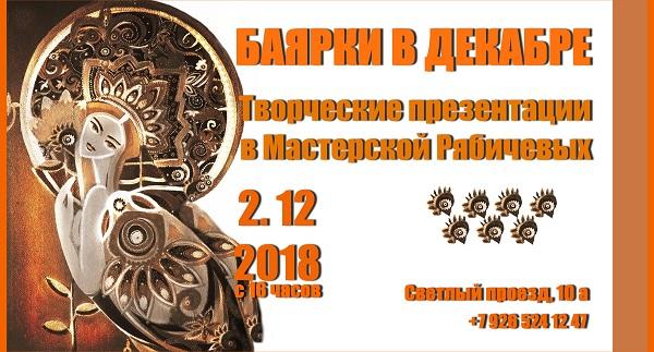 Александра Загряжская Птица Гамаюн сепия для афиши Баярки....Арт-Релиз.РФ