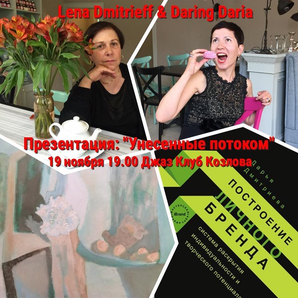 Lena Dmitrieff & Daring Daria Арт-Релиз.РФ