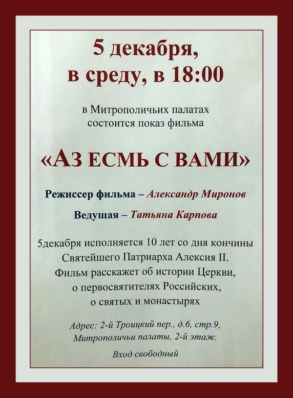 Афиша фильма Александра Миронова.Арт-Релиз.РФ
