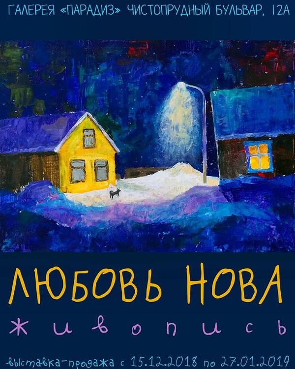 Выставка Любовь Нова в Галерее Парадиз Арт-Релиз.РФ