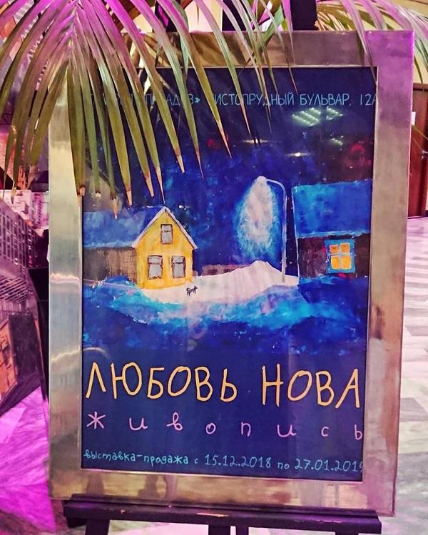 Любовь Нова выставка в галерее Парадиз Арт-Релиз.РФ