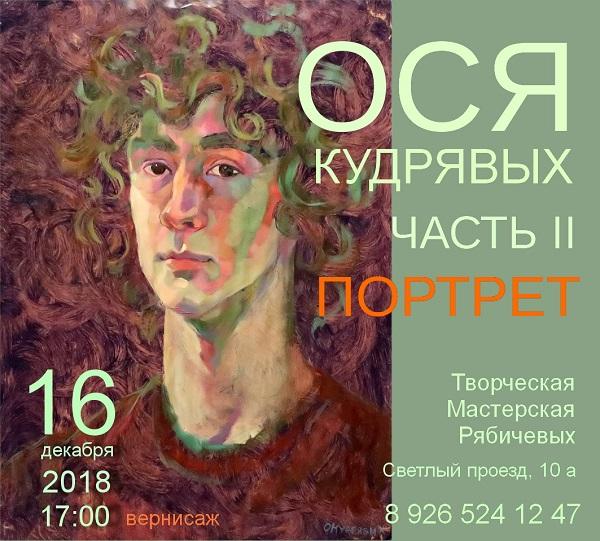 Ося Кудрявых портрет. афиша Арт-Релиз.РФ