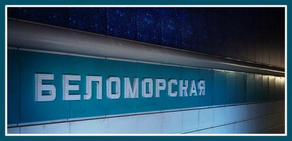Станция Беломорская..Арт-Релиз.РФ