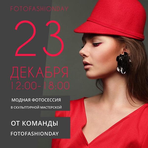 Fotofashion Day Фотосессия в Москве