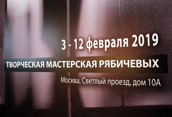 Выставка Марины Проняковой в Творческой Мастерской Рябичевых Арт-Релиз.РФ