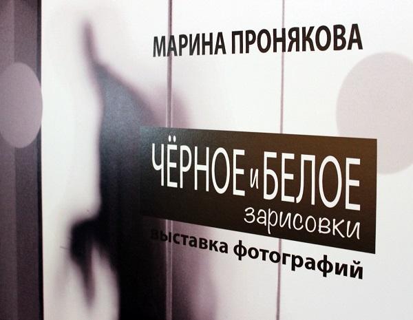 Выставка Марины Проняковой в Творческой Мастерской Рябичевых Афиша Арт-Релиз.РФ