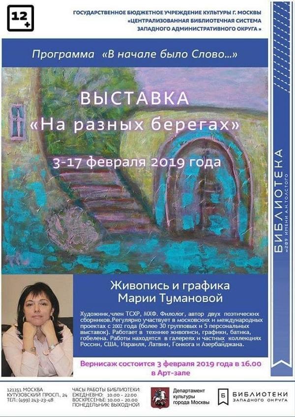 Мария Туманова  выставка На разных берегах  Афиша