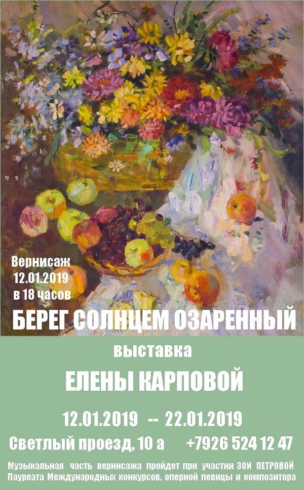 Натюрморт Елена Карпова новая афиша Арт-Релиз.РФ