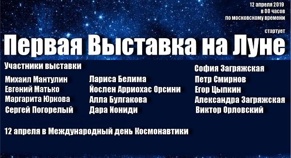 Первая выставка на Луне Вселенная для афиши Афиша. Журнал Art-Reliz.RF Арт-Релиз.РФ