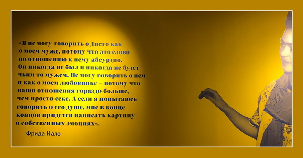 Фрида Кало выставка в Манеже фото 10 Арт-Релиз.РФ  фото Людмилы Ятчени