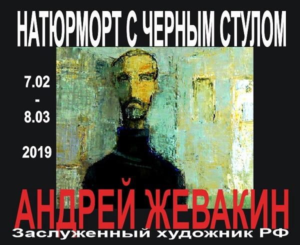 Андрей Жевакин Натюрморт с черным стулом Арт-Релиз.РФ