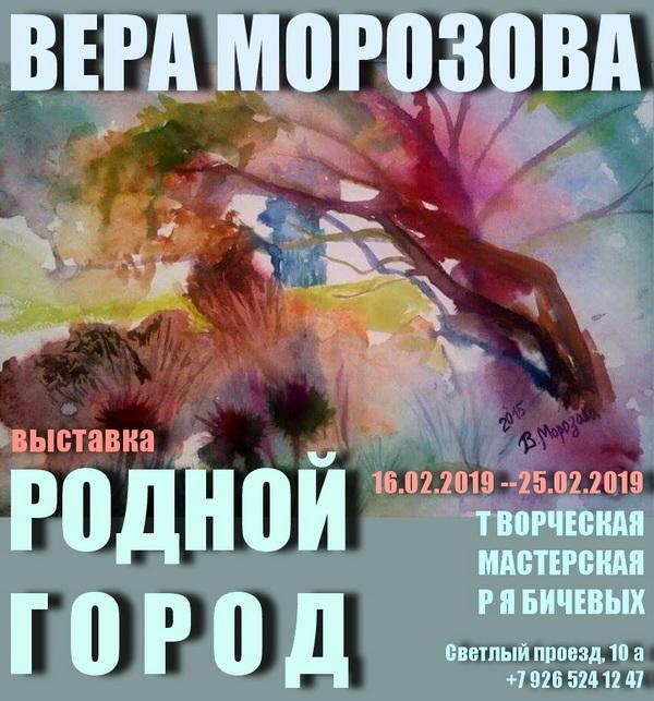 Вера Морозова акварель  Афиша Творческая Мастерская Рябичевых Арт-Релиз.РФ