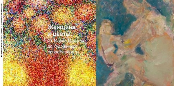 Каталог От Шагала до художников современности Евгений Глобенко выставка, АРТ-Парк, Измайлово